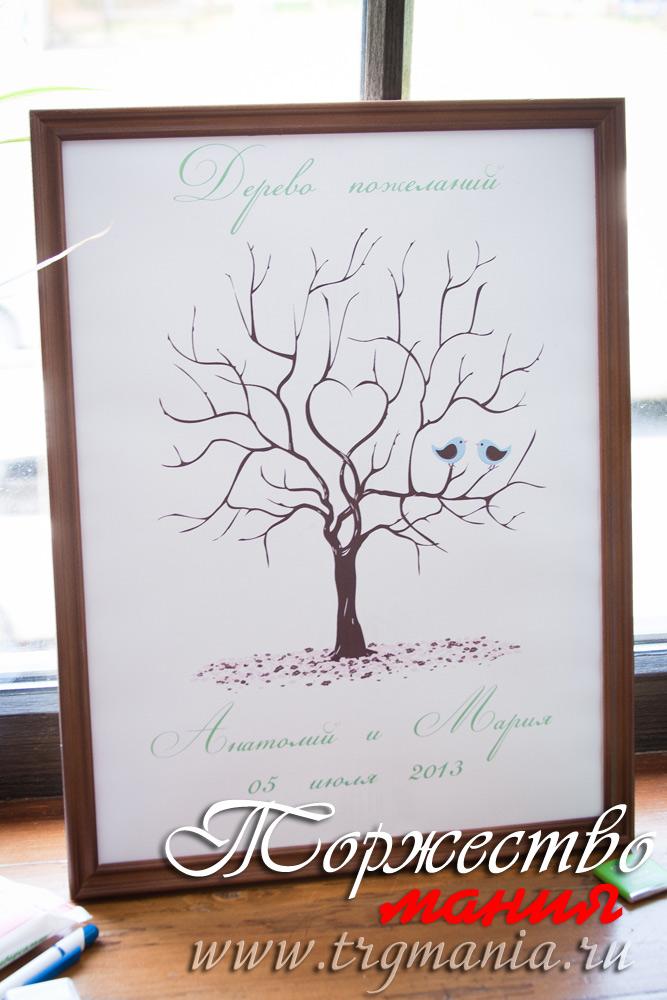 Дерево на свадьбу поздравление 79