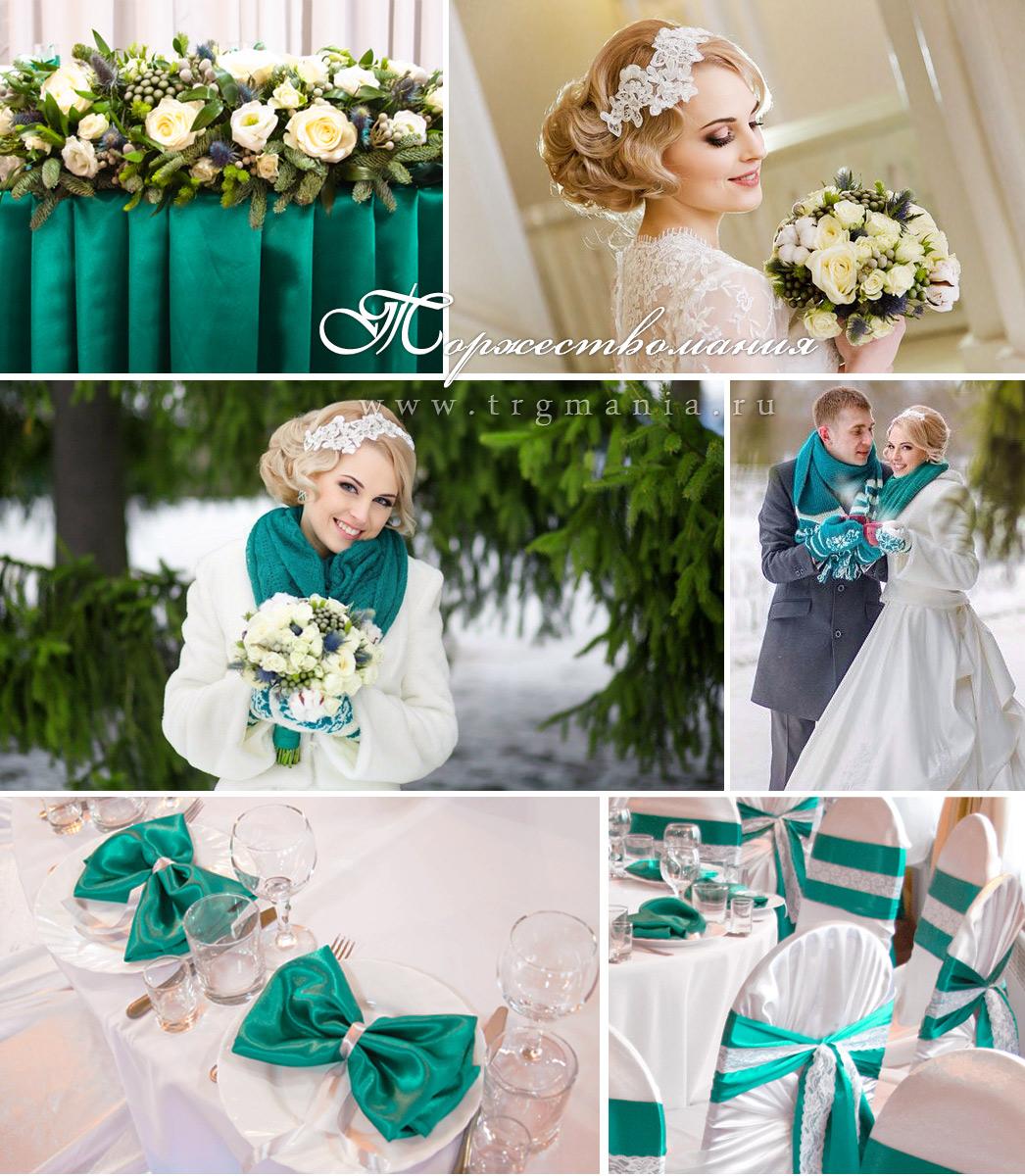 ff2e2d0d1cd2ae4 Свадьба зимой - идеи оформления, фото — ТоржествоМания